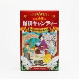 寿古の珈琲キャンディー